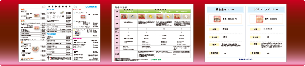 料金表や説明資料の作成