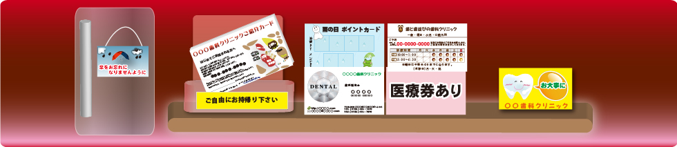 名刺サイズ専用紙の利用法